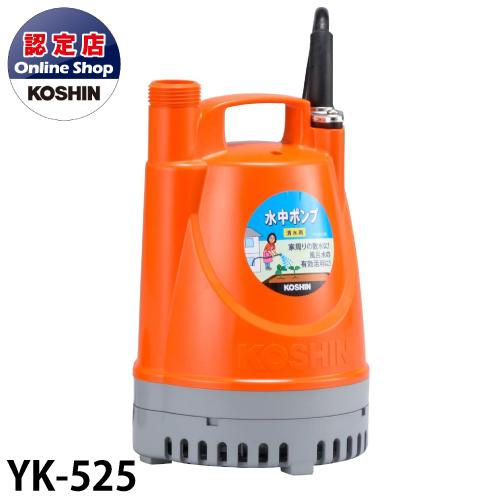 工進/KOSHIN 清水用 水中ポンプ YK-525 50Hz
