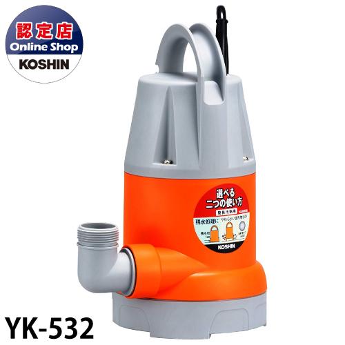 工進/KOSHIN 簡易汚物水中ポンプ YK-532 50Hz
