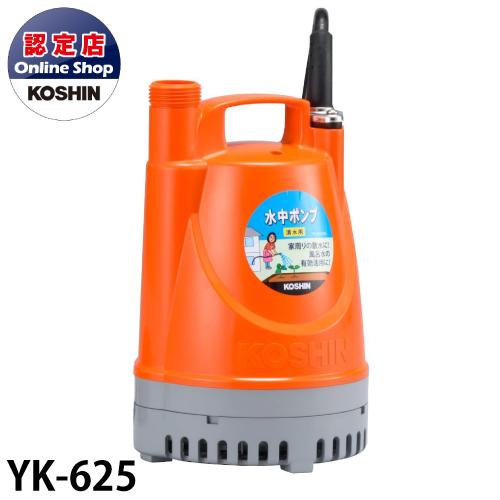 工進/KOSHIN 清水用 水中ポンプ YK-625 60Hz