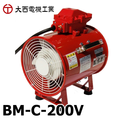 大西電機工業 ポータブルファン 防爆ママ 単相AC200V φ300 耐圧防爆型 (Exd2BT5) BM-C-200V