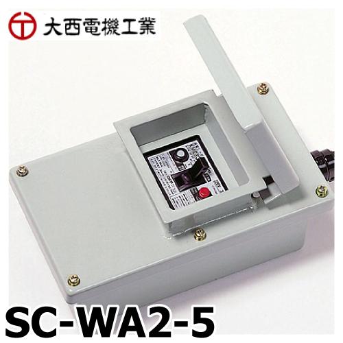 大西電機工業 過負荷漏電ブレーカスイッチ WA2-5用 SC-WA2-5
