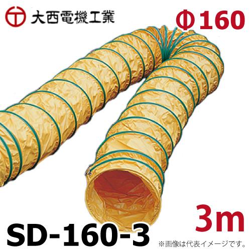大西電機工業 スパイラルダクト SD-160-3 φ160mmx3m 合成樹脂芯線 防炎加工 オーバーテープ方式 ワーカービー用