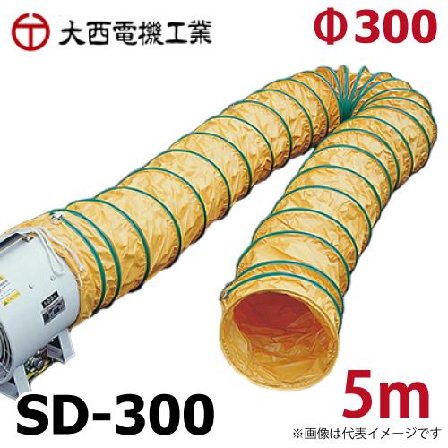 大西電機工業 スパイラルダクト 合成樹脂芯線 防炎加工 オーバーテープ方式 φ300mmx5m SD-300