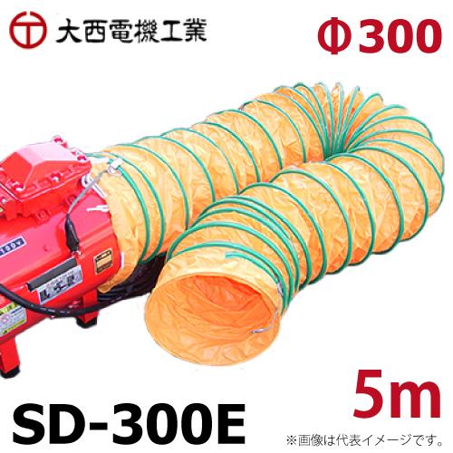 大西電機工業 スパイラルダクト 防炎加工 オーバーテープ方式 φ300mmx5m SD-300E