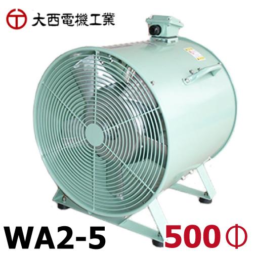 大西電機工業 ポータブルファン ウインエース 三相AC200V φ500 2極モータ 大風量 高圧力タイプ WA2-5