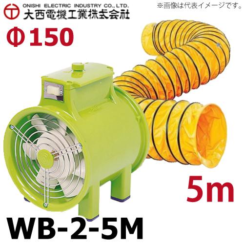 大西電機工業 ポータブルファンセット ワーカービー2(WB-2)+5mダクト(SD-160-5)付き AC100V φ150 超小型送風機 軽量 パワフル