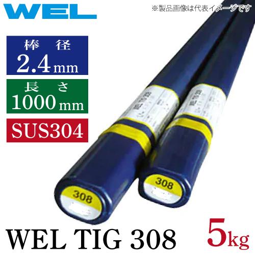 日本ウエルディング・ロッド ステンレス用TIG溶接棒 WEL TIG 308 2.4mm 5kg/箱 用途:SUS304