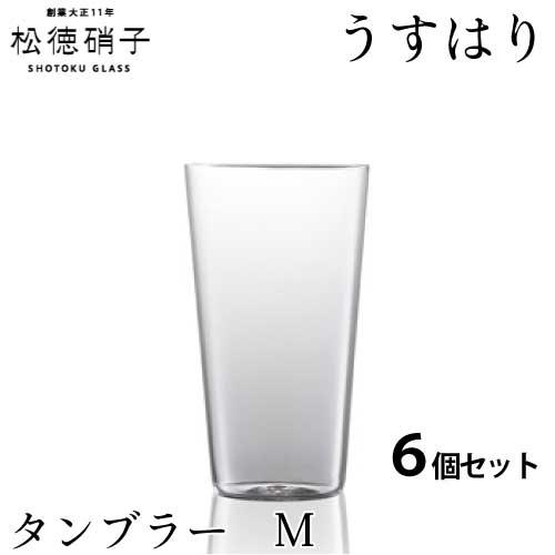 松徳硝子 うすはり タンブラー Mサイズ 6個セット (業務箱) 家庭用 業務用 プレゼント