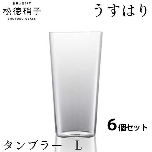 松徳硝子 うすはり タンブラー Lサイズ 6個セット (業務箱) 家庭用 業務用 プレゼント
