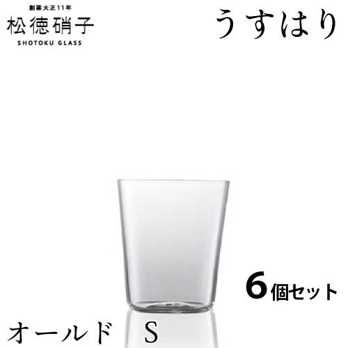 松徳硝子 うすはり オールド Sサイズ 6個セット (業務箱) 家庭用 業務用 プレゼント