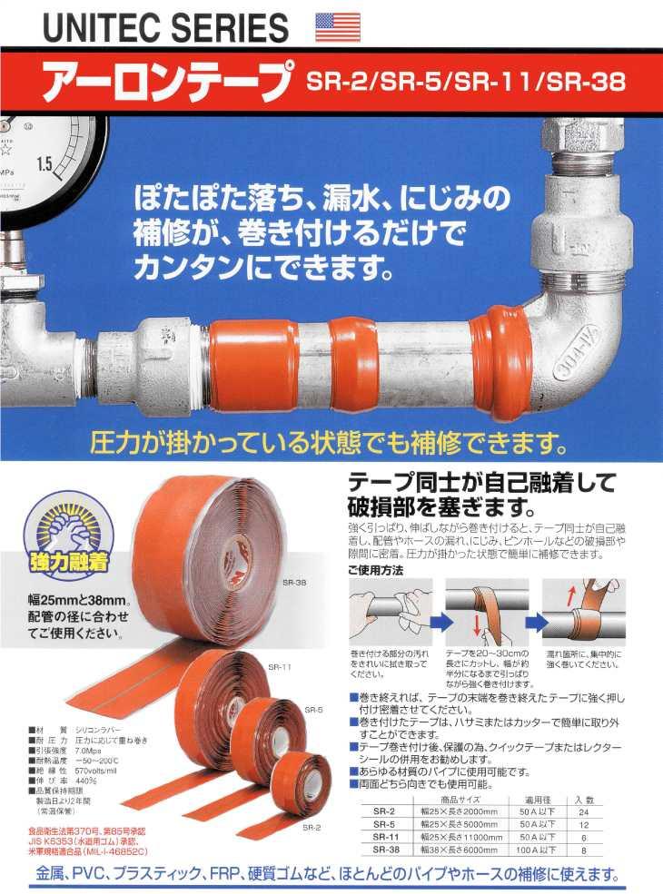 補修 テープ 管 水道