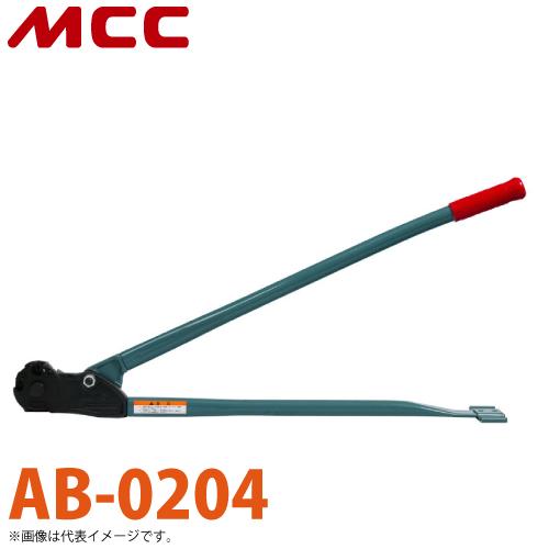MCC 全ネジカッター AB-0204 AB-4W