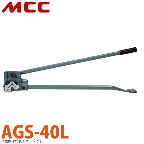 MCC アングル切断機(形鋼材アングル用) AGS-40L ステンレスアングルは不可