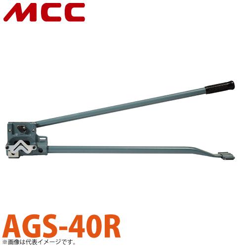 MCC アングル切断機(穴あきアングル用) MCC AGS-40R AGS-40R ステンレスアングルは不可, Honeyshop:7858c5d7 --- diadrasis.net
