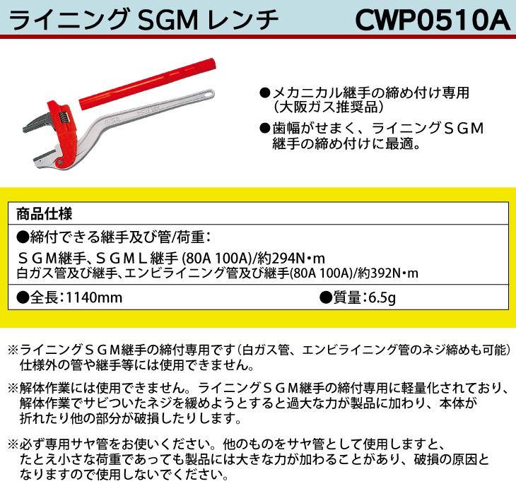 MCC ライニング用SGMレンチ CWP0510A SGM100A