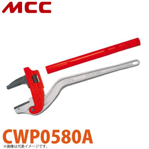 MCC ライニング用SGMレンチ CWP0580A SGM80A
