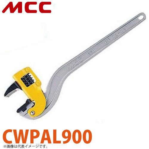 MCC CWPAL900 コーナーレンチ アルミ AD 被覆管用 CWPAL900 900mm 軽量 狭所対応