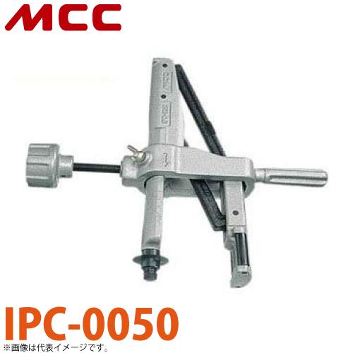 MCC 内径パイプカッター IPC-0050 直角カット IPC-50