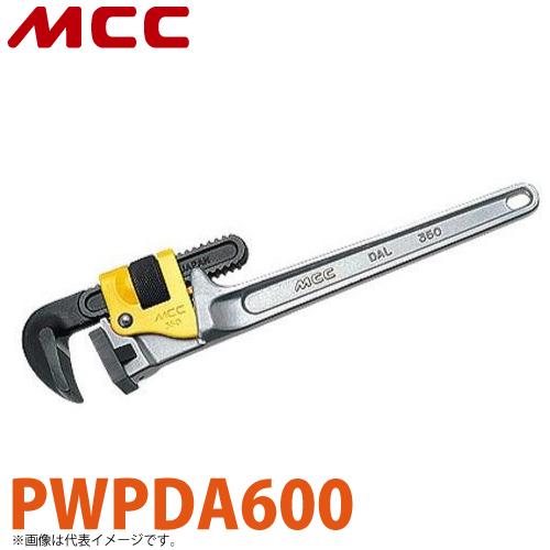 MCC パイプレンチ アルミ DAL 被覆管 PWPDA600 軽量 耐久性