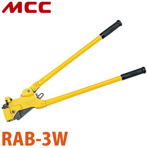MCC ラチェット 全ネジカッター RAB-3W 3W 耐久性 軽量 コンパクト設計