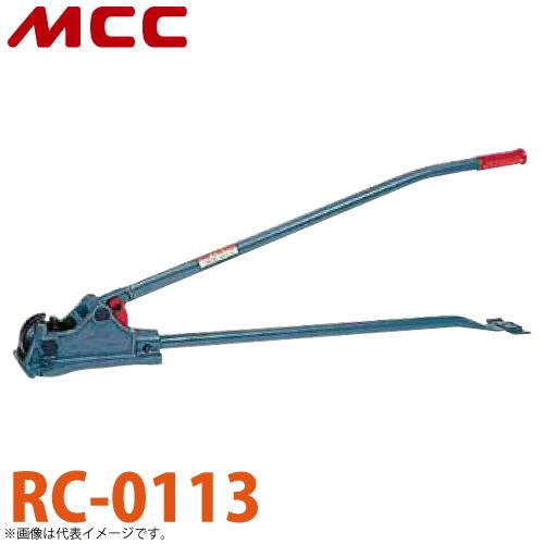 MCC 鉄筋カッター RC-0113 NO.1A 据置き式 鍛鋳鉄製 切れ味 耐久性