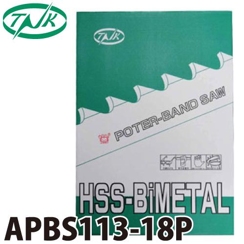 谷口工業 ポータブルバンドソー 5枚入 ハイスバイメタル 外材 長さ:1130mm 刃数:18p APBS1130/18P