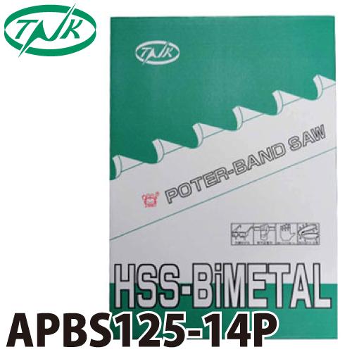 谷口工業 ポータブルバンドソー 5枚入 ハイスバイメタル 外材 長さ:1250mm 刃数:14p APBS1250/14P
