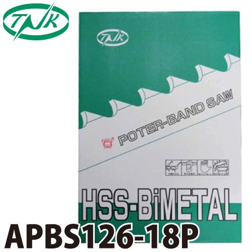 谷口工業 ポータブルバンドソー 5枚入 ハイスバイメタル 外材 長さ:1260mm 刃数:18p APBS1260/18P