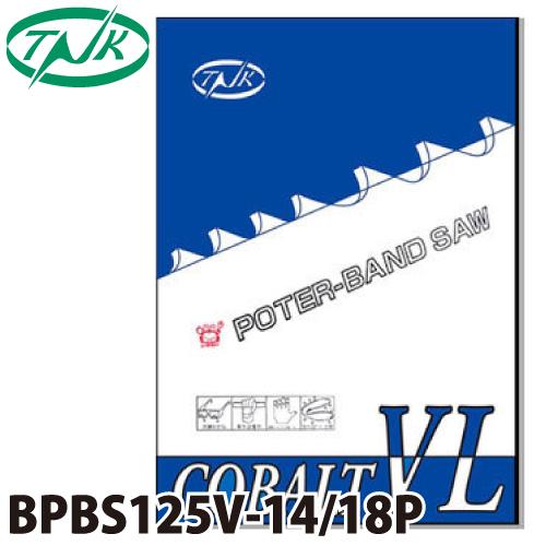谷口工業 ポータブルバンドソー 5枚入 コバルトVL 外材 長さ:1250mm 刃数:14/18p BPBS1250V-14/18P