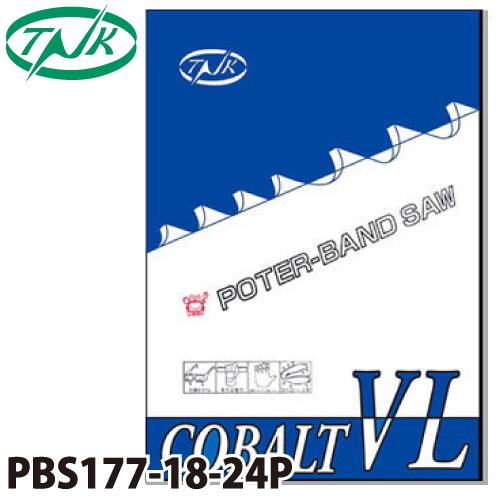 谷口工業 ポータブルバンドソー 5枚入 コバルトVL 国産 長さ:1770mm 刃数:18/24p PBS1770V-18/24P