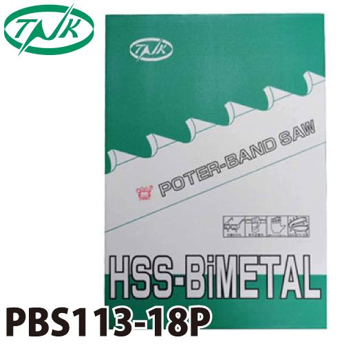 谷口工業 ポータブルバンドソー 5枚入 ハイスバイメタル 国産 長さ:1130mm 刃数:18p PBS1130/18P