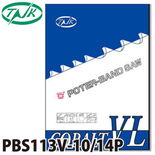 谷口工業 ポータブルバンドソー 5枚入 コバルトVL 国産 長さ:1130mm 刃数:10/14p PBS1130V-10/14P