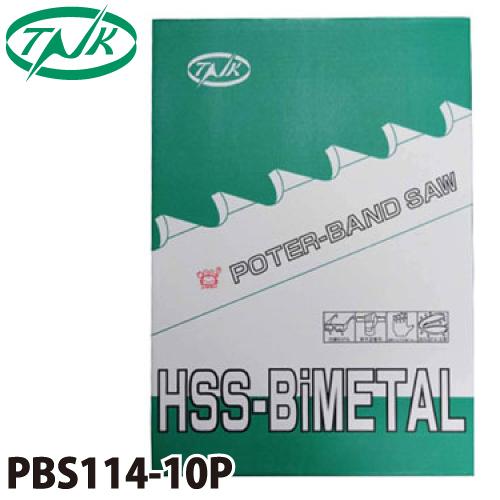 谷口工業 ポータブルバンドソー 5枚入 ハイスバイメタル 国産 長さ:1140mm 刃数:10p PBS1140/10P
