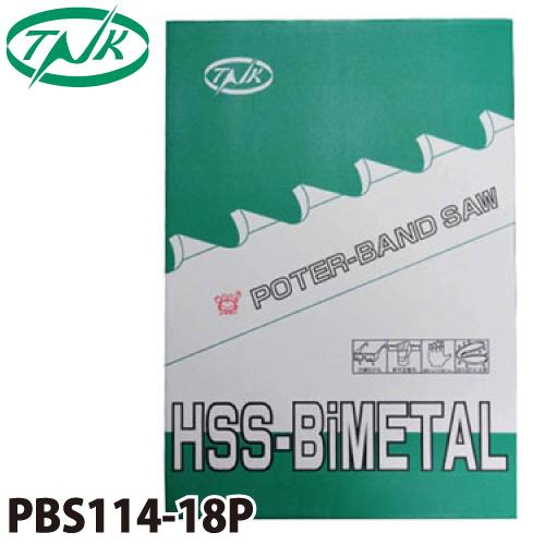 谷口工業 ポータブルバンドソー 5枚入 ハイスバイメタル 国産 長さ:1140mm 刃数:18p PBS1140/18P
