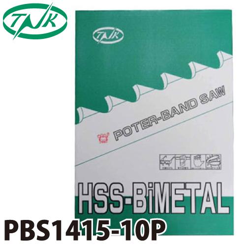 谷口工業 ポータブルバンドソー 5枚入 ハイスバイメタル 国産 長さ:1415mm 刃数:10p PBS1415/10P