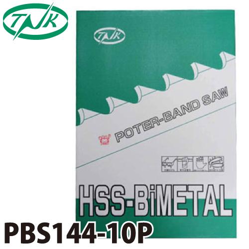谷口工業 ポータブルバンドソー 5枚入 ハイスバイメタル 国産 長さ:1440mm 刃数:10p PBS1440/10P