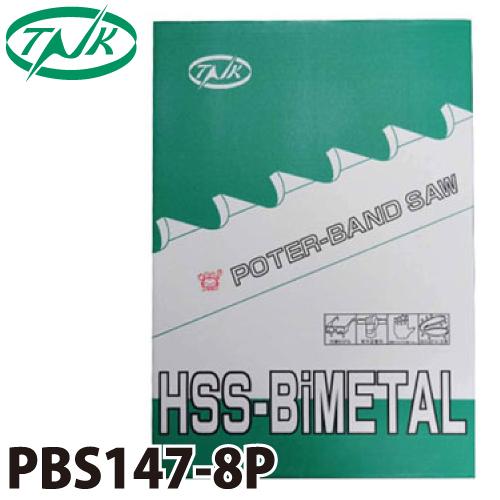 谷口工業 ポータブルバンドソー 5枚入 ハイスバイメタル 国産 長さ:1470mm 刃数:8p PBS1470/8P