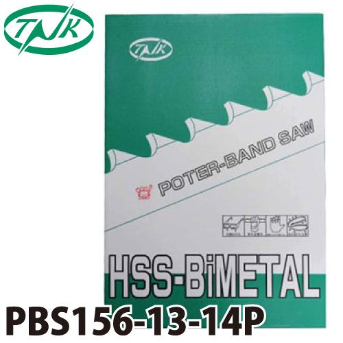 谷口工業 ポータブルバンドソー 5枚入 ハイスバイメタル 国産 長さ:1560mm 刃数:14p PBS1560/14P