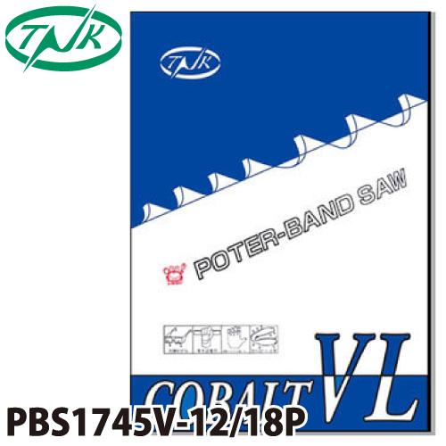 谷口工業 ポータブルバンドソー 5枚入 コバルトVL 国産 長さ:1745mm 刃数:12/18p PBS1745V-12/18P
