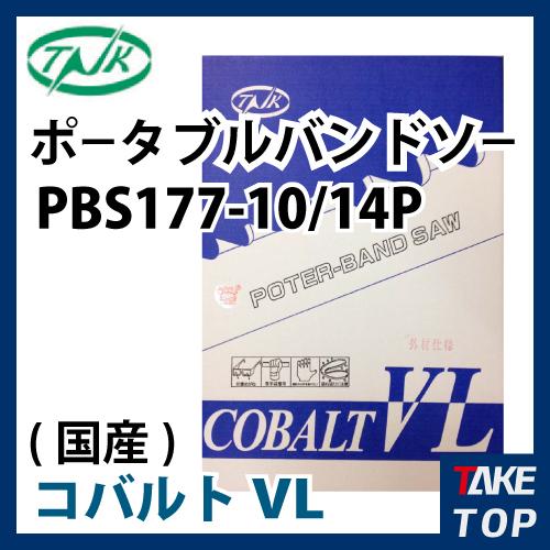 谷口工業 ポータブルバンドソー 5枚入 コバルトVL 国産 長さ:1770mm 刃数:10/14p PBS1770V-10/14P