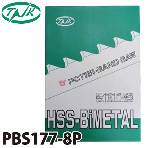 谷口工業 ポータブルバンドソー 5枚入 ハイスバイメタル 国産 長さ:1770mm 刃数:8p PBS1770/8P