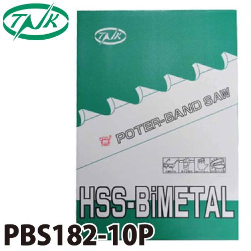谷口工業 ポータブルバンドソー 5枚入 ハイスバイメタル 国産 長さ:1820mm 刃数:10p PBS1820/10P