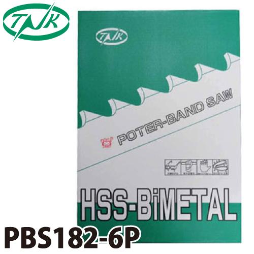 谷口工業 ポータブルバンドソー 5枚入 ハイスバイメタル 国産 長さ:1820mm 刃数:6p PBS1820/6P