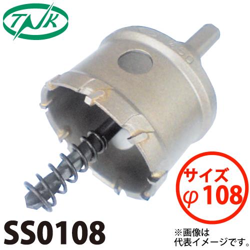谷口工業 トリプル超硬ホールソー シルバースター505 SS0108 サイズφ108