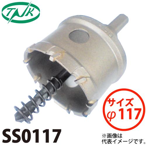 谷口工業 トリプル超硬ホールソー シルバースター505 SS0117 サイズφ117