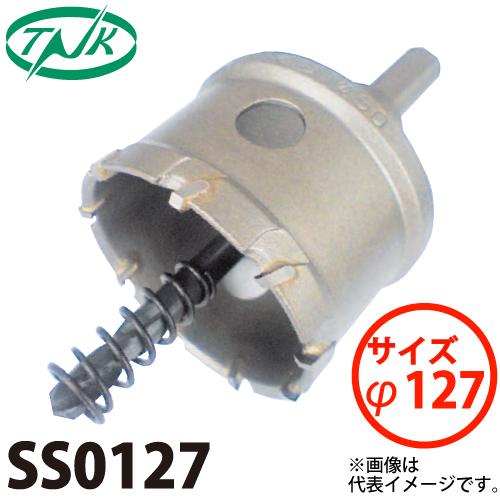 谷口工業 トリプル超硬ホールソー シルバースター505 SS0127 サイズφ127