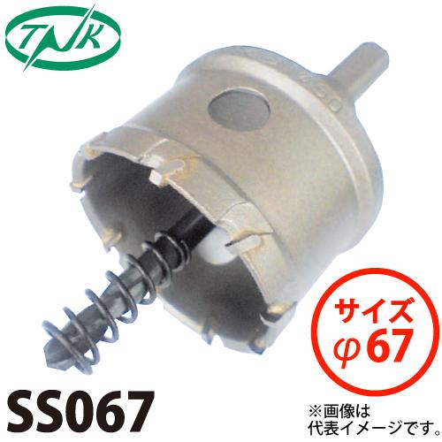 谷口工業 トリプル超硬ホールソー シルバースター505 SS067 サイズφ67