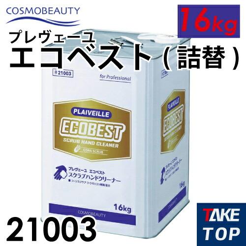 コスモビューティー プレヴェーユ エコベスト 詰替用 16kg缶入 21003 業務用ハンドクリーナー