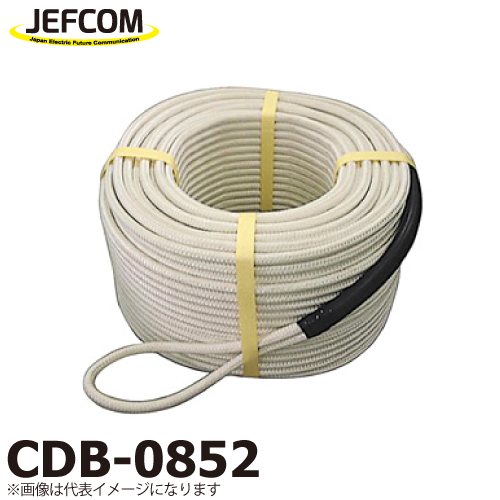 JEFCOM/ジェフコム CDB-0852 サイズ:φ8×200m 破断強度:33.3kN 受注生産品