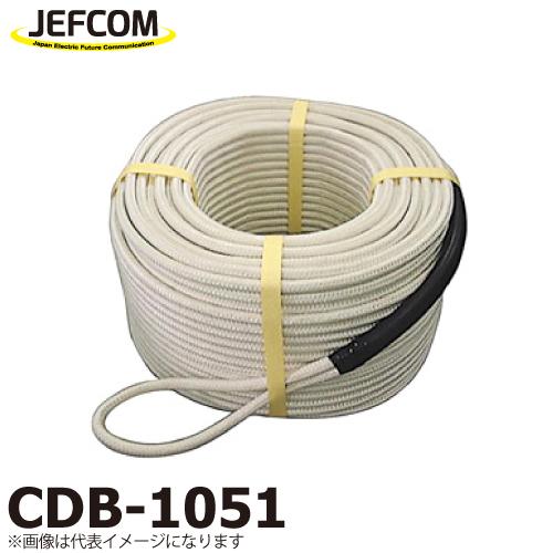 JEFCOM/ジェフコム CDB-1051 サイズ:φ10×100m 破断強度:50.0kN 受注生産品